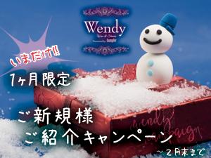 Wendyご新規さまご紹介キャンペーン